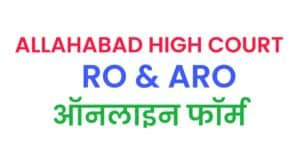 Allahabad High Court RO / ARO Online Form 2021