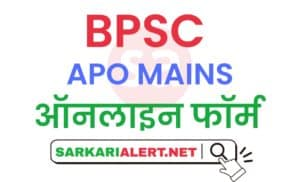 BPSC APO Mains Online Form 2021