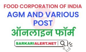 FCI Various Post Online Form 2021