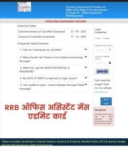 IBPS RRB Office Assistant Mains Admit Card 2021