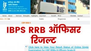 IBPS RRB X Officer Scale I Mains & Scale II, III Result 2021