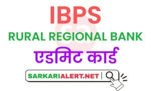 IBPS RRB X Officer Scale I Admit Card 2021