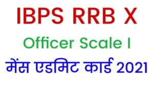 IBPS RRB X Officer Scale I Mains
