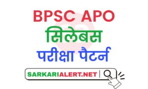 bpsc apo syllabus hindi