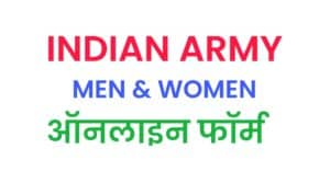 Indian Army Short Service Commission SSC Recruitment Online Form 2021