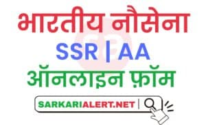Indian Navy SSR/AA Online Form 2021