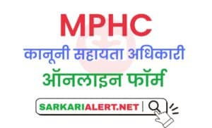 MPHC Legal Aid Officer Online Form 2021