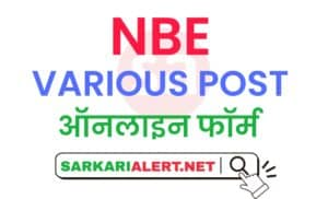 NBE Various Post Online Form 2021
