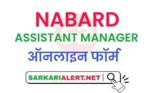 Nabard Assistant Manager Recruitment Online Form 2021