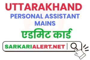 Uttrakhand Personal assistant PA Mains Admit card 2021
