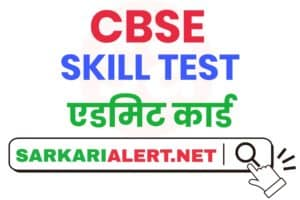 CBSE Various Post Skill Test Admit Card 2021