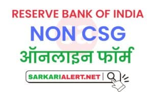 RBI Reserve Bank Non CSG Various Post Online Form 2021