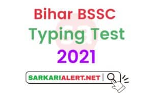 BPSC Typing Test