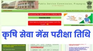 UPSC Agriculture Services Mains Exam Date