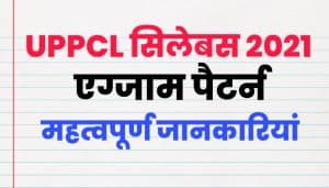 UPPCL Syllabus In Hindi 2021