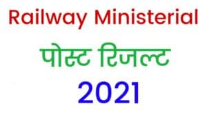 Railway RRB Ministerial Post Result 2021