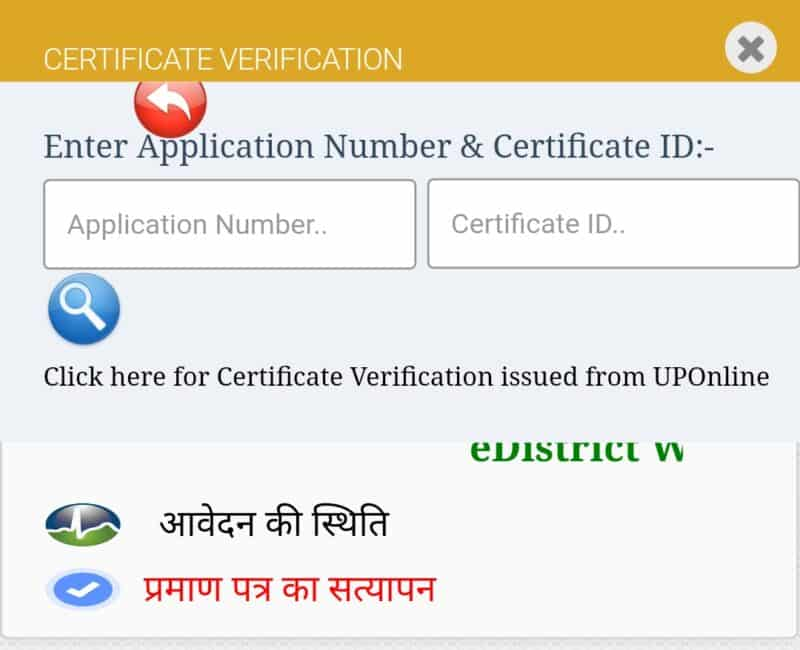 EDISTRICT UP CERTIFICATE VERIFICATION