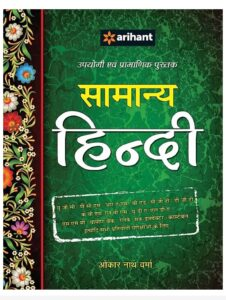 Samanya Hindi - Arihant Publication