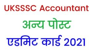 UKSSSC Accountant & Other Post