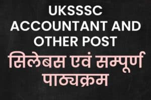 UKSSSC ACCOUNTANT AND OTHER POST SYLLABUS HINDI