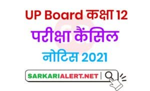 UP Board Class 12 Exam Cancelled