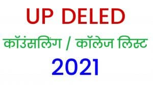 UP DELED 2021 Counselling Schedule, College List
