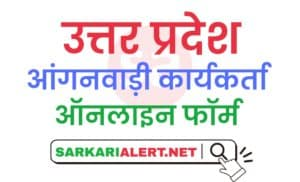 UP Various District Aganwadi Bharti Online Form 2021