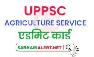 UPPSC Agriculture Service Pre Admit Card 2021