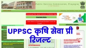 UPPSC Agriculture Services Pre Result 2021