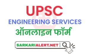 UPSC Engineering Services Online Form 2021
