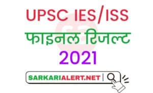 UPSC IES/ISS Final Result