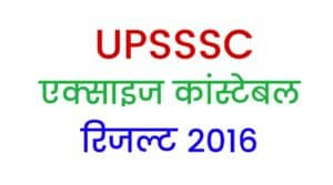 UPSSSC Excise Constable 2016 Result