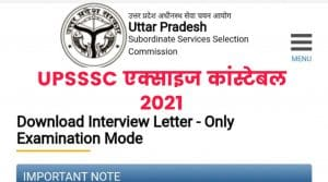 UPSSSC Excise Constable Interview Letter 2021