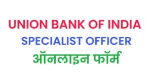 Union Bank SO Online Form 2021