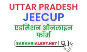 UP Polytechnic Admission JEECUP 2021Online Form for UPJEE