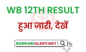WB CLASS 12TH RESULT 2021