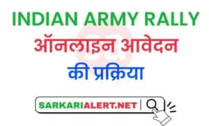 Indian Army Rally Online Process