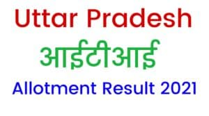 UP ITI 2021 Allotment Result