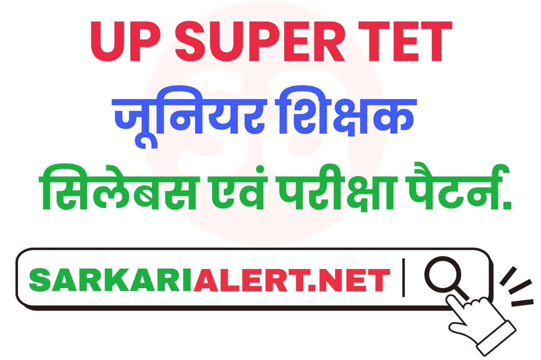 UP SUPER TET JUNIOR TEACHER SYLLABUS