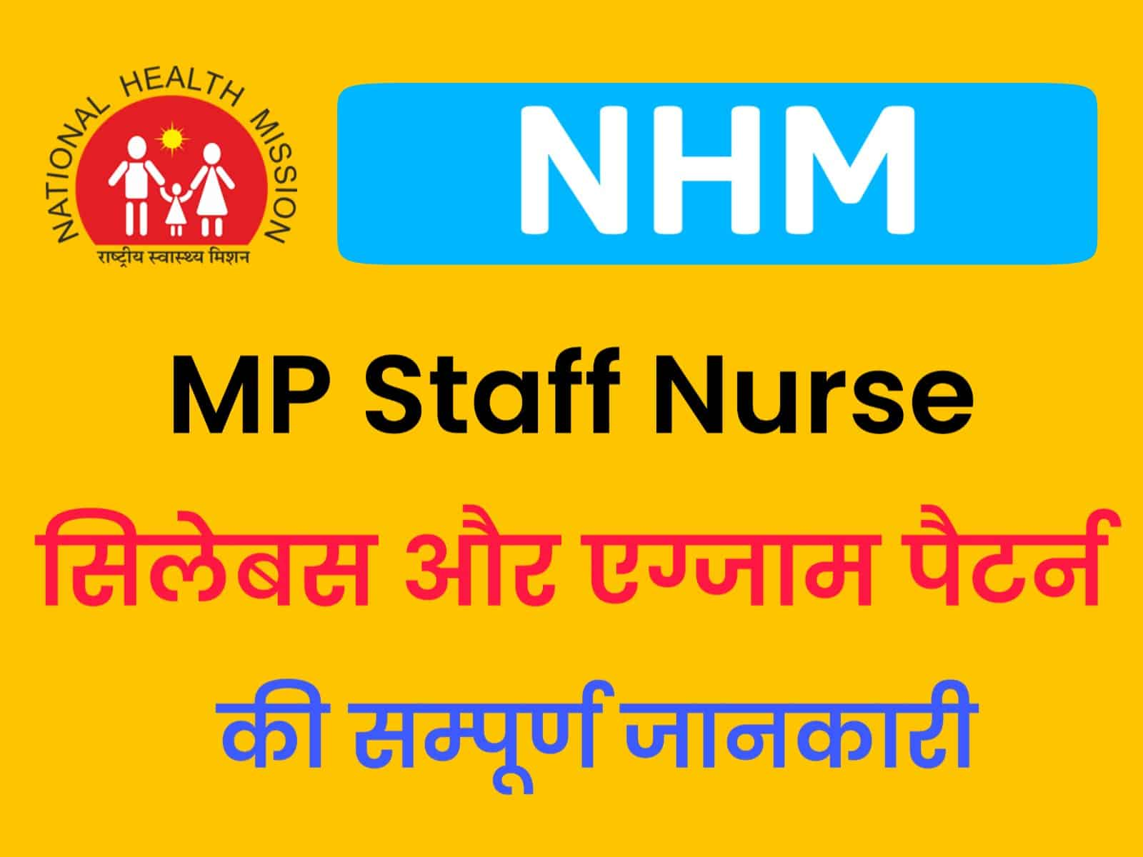 NHM MP Staff Nurse Syllabus and Exam Pattern