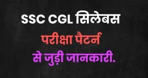 SSC CGL SYLLABUS HINDI