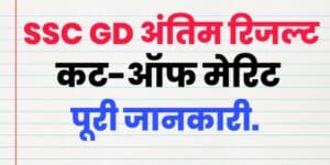 SSC GD RESULT IN HINDI