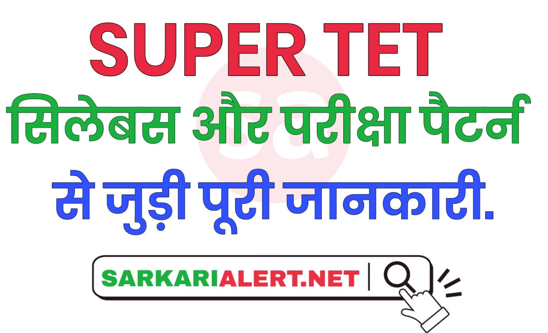 Super Tet Syllabus 2021 In Hindi Exam Pattern Super Tet Syllabus Pdf