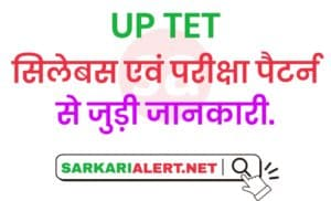 UPTET SYLLABUS HINDI