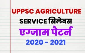 UPPSC AGRICULTURE SERVICE SYLLABUS HINDI