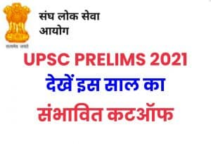 UPSC Prelims 2021 Expected Cut Off