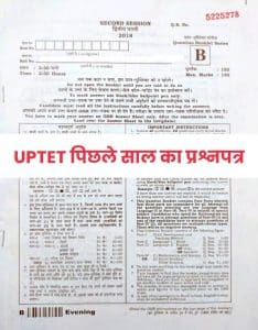 UPTET Previous Year Question Paper